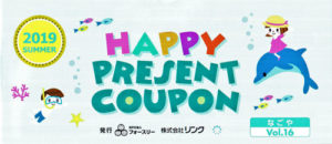 HAPPY PRESENT COUPON