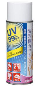 KAWAGUCHIの紫外線防止スプレー