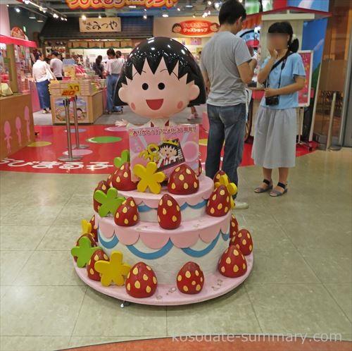 まるちゃんのデコレーションケーキ