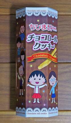 チョコロールクッキー