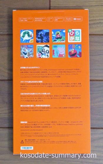 「Fire HD 8 タブレット キッズモデル」の箱(裏)