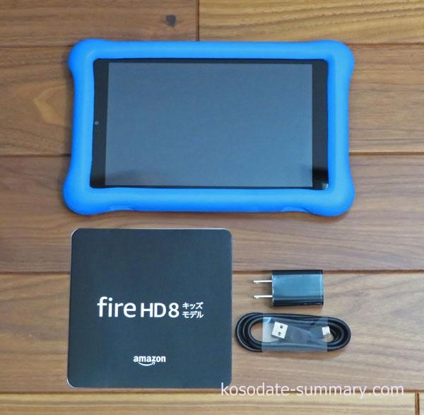 「Fire HD 8 タブレット キッズモデル」の梱包内容