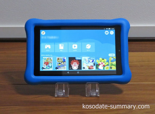 スタンド小に「Fire HD 8 タブレット キッズモデル」を置く(横)