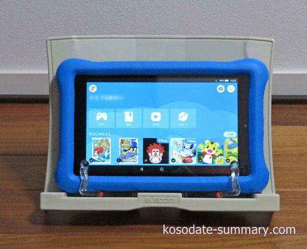 ブックスタンドに「Fire HD 8 タブレット キッズモデル」を置く(横)