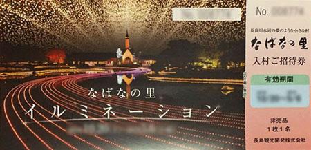 なばなの里の入村ご招待券01