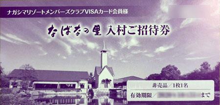 なばなの里の入村ご招待券02