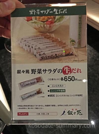游玄亭お土産売り場03