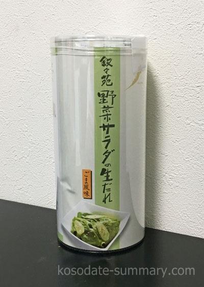 叙々苑 野菜サラダの生だれ
