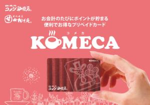 KOMECA(コメカ)カード