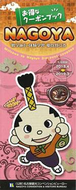 名古屋観光コンベンションビューローが発行する修学旅行生を対象にした割引クーポン