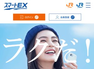 JR東海のスマートEX