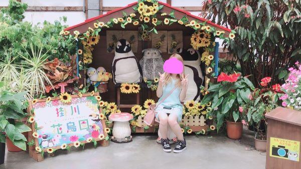 掛川花鳥園の記念撮影