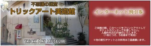高尾山トリックアート美術館のクーポン